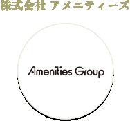 株式会社 アメニティーズ