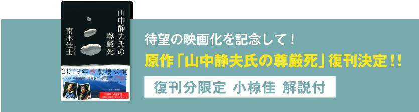 待望の映画化を記念して! 原作「山中静夫氏の尊厳死」復刊決定!!
