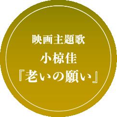 映画主題歌小椋佳『老いの願い』