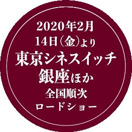 2020年2月14日(金)より東京シネスイッチ銀座ほか全国順次ロードショー